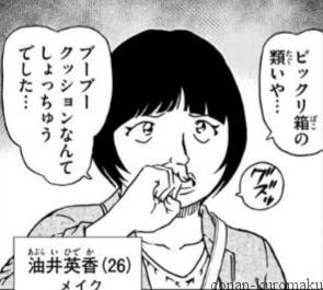 コナン最新話1026話ネタバレ
