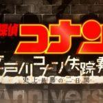 江戸川コナン失踪事件のネタバレと感想は?アニメの何話で動画を無料視聴する方法は?