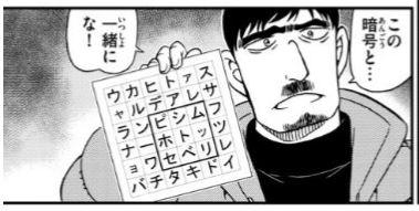 コナン1028話ネタバレ