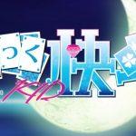 まじっく快斗1412全話(1話から最終回)の動画を無料視聴する方法は?コナン登場回はいつ?