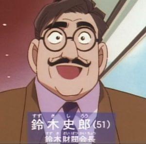 鈴木園子の父史郎