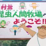 コナンアニメ955話のネタバレ(あらすじ)と感想は?昆虫人間のヒミツ(2019年9月28日)
