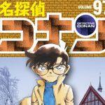 コナン最新刊97巻を無料で読む方法があるの?漫画村の代わりに全巻無料で読めるのか?