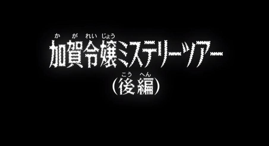 名探偵コナンアニメ970話ネタバレと感想