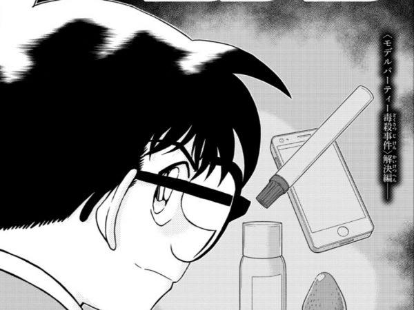 名探偵コナン 最新話 1055