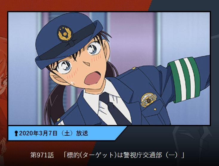 コナンアニメ971話のネタバレ