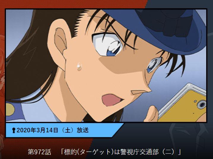 コナンアニメ972話ネタバレと感想