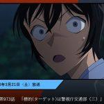 コナンアニメ最新話標的は警視庁交通部(三)のネタバレは?973話(2020年3月21日放送)の感想は?
