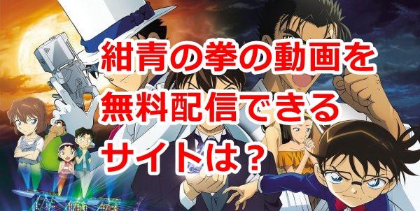 の 拳 名 コナン 探偵 無料 動画 紺青