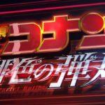 コナン映画緋色の弾丸(2020年)の上映映画館全国一覧リストまとめ!延期後の公開日はいつ?