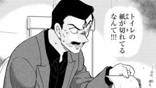コナン最新話1055