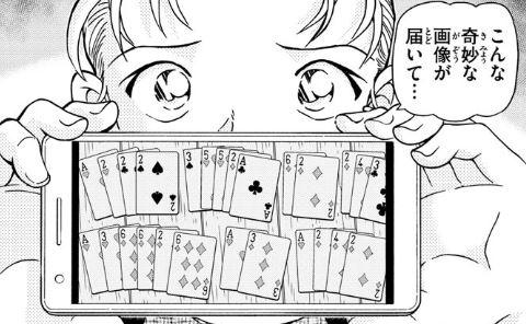 コナン1055話ネタバレ