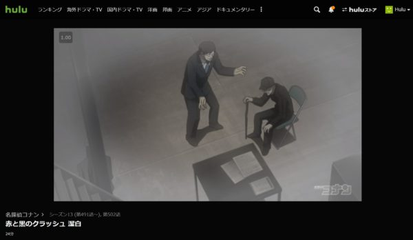 RUMの正体(コナンアニメ502話)